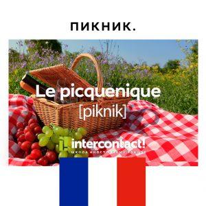 Языковой центр «Дельта Интерконтакт»