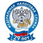 «Управление Федеральной налоговой службы по Тверской области»