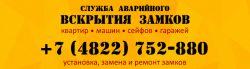 Аварийная замочная служба ООО «Быт-сервис»