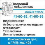 Торговая компания ООО «Тверской подшипник»