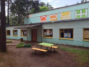Детский лагерь «Дружба»