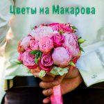 Оптово-розничный центр «Цветы» на Макарова