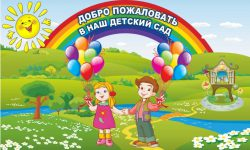 «Детский сад №101»