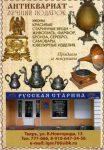 Антикварный магазин «Русская старина»