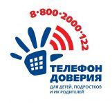 «Телефон доверия для детей»