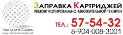 Торгово-сервисная компания ИП «Сухарников А.А.»