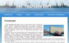 Многопрофильная компания ОАО «Тверской порт»