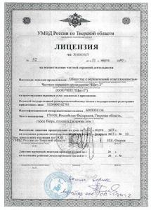 Частное охранное предприятие «Щит-2»