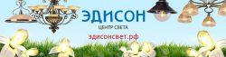 Магазин светотехники «Эдисон» на Вагжанова