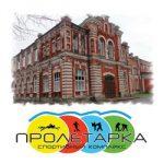 Спортивный комплекс «Пролетарка»