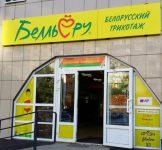 Магазин «БЕЛЛЬЁРУ» на Горького