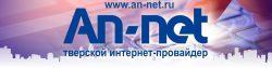 Интернет-провайдер «Ан-нет» на проспекте 50 лет Октября
