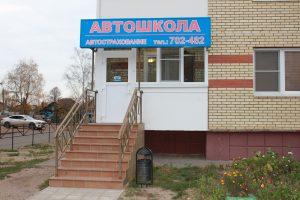Автошкола «Мир»