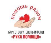 Благотворительный фонд «Рука помощи»