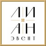 Агентство по организации и декору мероприятий «Лиан-Эвент»