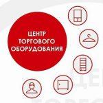 Производственно-торговая компания ООО «Центр торгового оборудования»