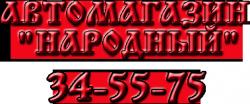 Магазин автозапчастей «Народный»