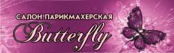 Салон красоты «Butterfly»