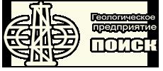 Геологическое предприятие ООО «Поиск»