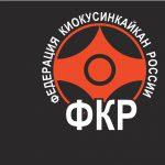 Региональная общественная спортивная организация «Федерация Киокусинкай Тверской Области»