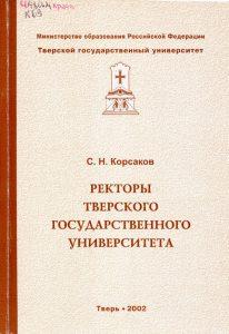 ТвГУ «Научная библиотека ТвГУ» на Прошиной