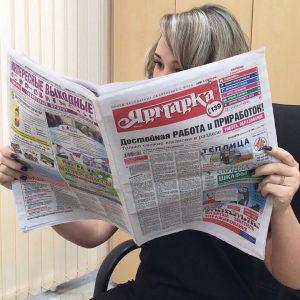 Газета частных объявлений «Ярмарка»