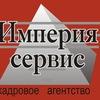 Кадровое агентство «Империя-Сервис»