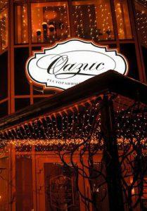 Ресторанный комплекс «Оазис»