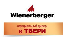 Торговая фирма «Wienerberger»