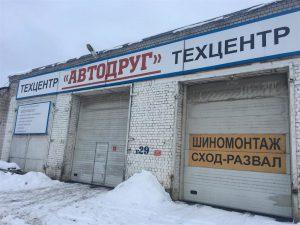 Техцентр «Автодруг»