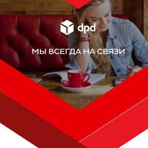 Транспортно-экспедиторская компания ООО «СПСР-ЭКСПРЕСС»