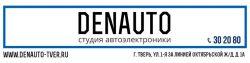 Студия автоэлектроники «Den Auto»