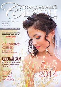 Журнал «Свадебный сезон»