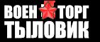 Магазин «Военторг-Тверь»
