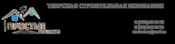 Строительная компания «Простые решения»