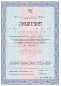 АНО «Учебный центр охраны труда Тверской области»
