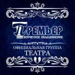 Народный театр-студия «Премьер»