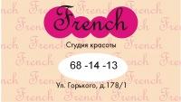 Студия красоты «French»