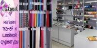 Магазин тканей и швейной фурнитуры «Лоскуток»
