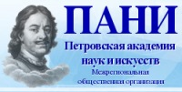 Тверское региональное отделение «Петровская академия наук и искусств»