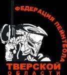 «Федерация пейнтбола Тверской области»