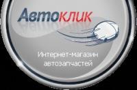 Интернет-магазин «Автоклик-Тверь»