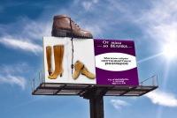Магазин обуви нестандартных размеров «От мала до велика»