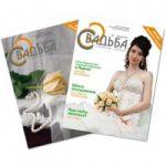 Семейный журнал «Свадьба»