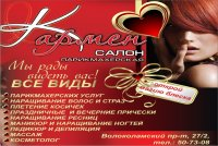Салон красоты «Кармен»