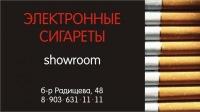 Интернет-магазин «Электронные сигареты»