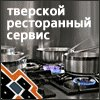 Торгово-сервисная компания «Тверской Ресторанный Сервис»