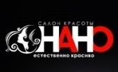 Салон красоты «НАНО»