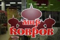 Магазин «Мир ковров»