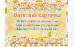 «Красногорский детский сад»